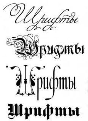 Красивый рукописный русский шрифт