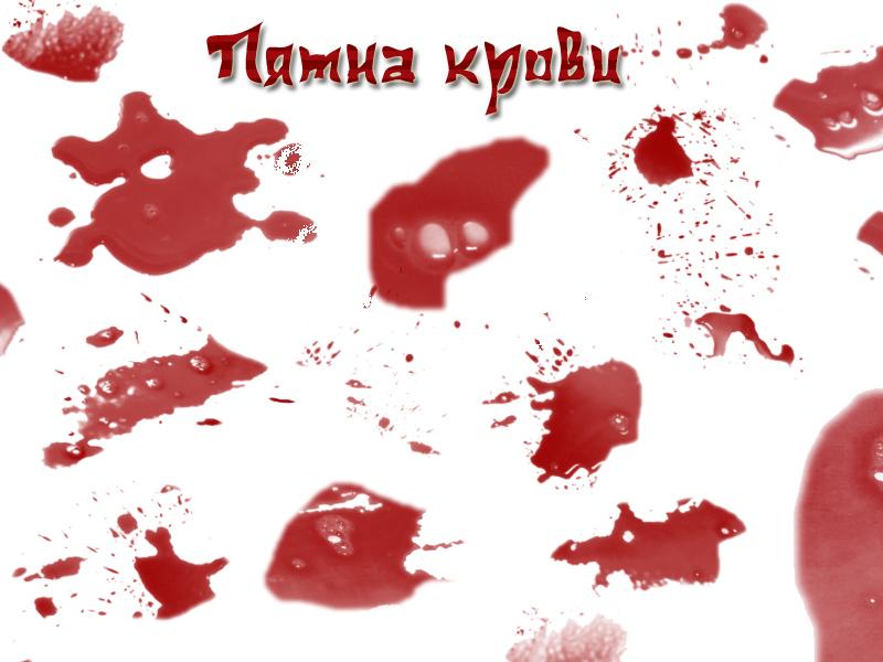 Кисть Кровь Для Фотошопа
